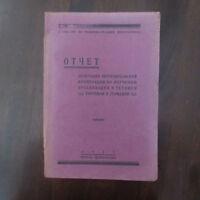 1929 ОТЧЁТ Кооперации Торговли Германии SOVIET USSR REPORT Germany Trade RUSSIAN