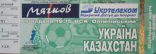 VIP TICKET 4.8.2006 Ukraine Ukraina - Kasachstan