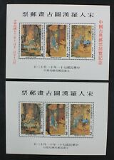 CKStamps: China ROC Stamps Collection Scott#2345a Mint NH OG