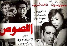EGYPT 1978 OLD MOVIE ADVERTISING BROCHURE FILM [ اللصوص] CRIMINAL ADVENTURES