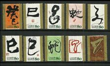 G68 Japanese Stamp 2013 New Year's Eve Words - Zodiac Snake Year used