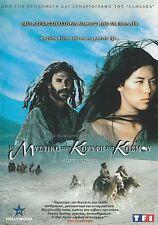 Valley of Flowers (2006)  Pan Nalin ENGLISH SUBTITLES  ALL REGION DVD