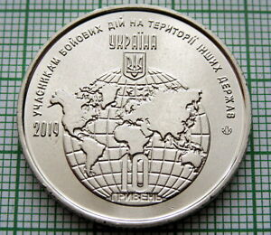 UKRAINE 2019 10 HRYVEN, VETERANS of Armed Conflicts in Foreign Countries, UNC