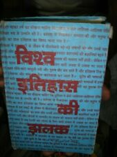 INDIA - GLIMPSES OF WORLD HISTORY BY JAWAHAR LAL NEHRU IN HINDI PART I PAGES 687