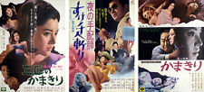 Japan 1sh THREE movie posters for Japanese films from the 70's