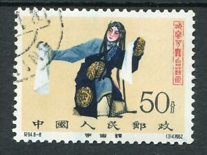 China 1962 Stage arts of Mei Lan Fang 50F stamp no 8 in set,used CTO OG,v.rare!!