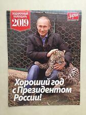 2019 wall calendar Vladimir Putin the President of Russia new rare original