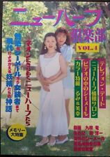 1995 NEWHALF CLUB Japanese Erotic Transsexual Shemale Photo Book FREE SHIPPING!