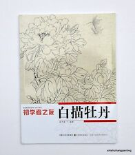 """Chinese painting book """"baimiao (line drawing) of peony flowers"""" free postage new"""