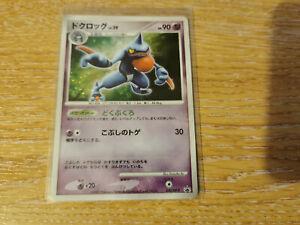 Pokémon Toxicroak 050/DP-P Japanese Promo Card - Mint/NM