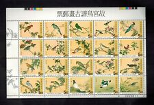 Taiwan China ROC 1997 Palace Museum Birds Painting MNH Serial Number A