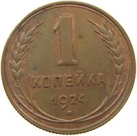RUSSIA 1 KOPEK 1924 TOP #t100 513
