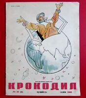 1961 RR! GAGARIN in Soviet Russian Humor Comics Magazine Krokodil Crocodile