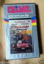 فيلم بخيت وعديلة 2 -عادل امام PAL Arabic Lebanese Vintage VHS Tape Film