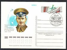 Soviet Russia 1976 stationery post card 1st russian aerobatic maneuver pilot 90A