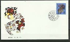 China PRC Stamp:  1986 Lunar New Year Tiger First Day Cover