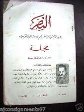Al Naser مجلة النصر Arabic No.5 Lebanese Batroun Social, Cultural Magazine 1948