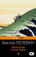 Тайные виды на гору Фудзи, Виктор Пелевин | Victor Pelevin Russian Book