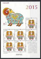 CHINA 2015-1 羊 Mini S/S New Year of Ram Stamp