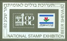 ISRAEL - 1982 - National Stamp Exhibition - Beer Sheva 82 - MNH Souvenir Sheet