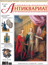 ANTIQUES ARTS & COLLECTIBLES MAGAZINE #47 May 2007_ЖУРН.АНТИКВАРИАТ №47 Май 2007