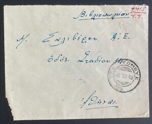 1940 Tax Tomeye Greece Feldpost APO 415 stampless Cover