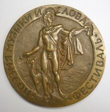 "HUGE 4 1/4"" MUSIC OF AWARD BRONZE MEDAL, APOLLO, NUDE MALE, HIGH RELIEF"