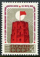 Russia 3498, MNH. Gediminas Tower, Vilnius, Lithuania, 1968