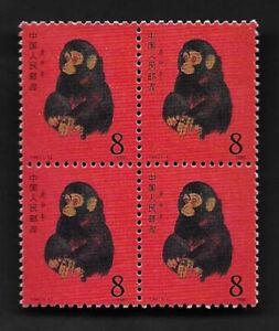 China 1980 T46 New Year of the Monkey Stamp Block Zodiac Animal Replace 猴年
