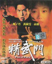 Fist of Fury (1995 TV series) Cantonese Version_ DVD _ PAL Region 0 _ Donnie Yen
