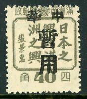 China 1946 Manchukuo Local Overprint Mint J120 ⭐⭐⭐⭐⭐