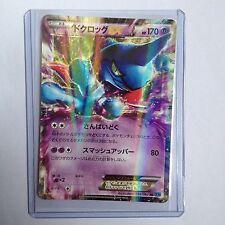 Toxicroak EX Japanese Pokemon Card 036/080 1st Edition Wild Blaze Near Mint -