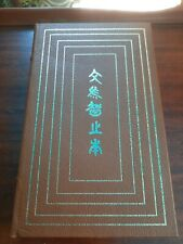 The Analects of Confucius Easton Press 100 Greatest LEATHER Collectors Edition