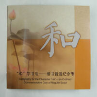 2017 CHINA Commemorative Coin 5 Yuan Chinese Calligraphy With a Card