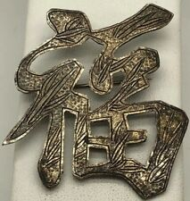 """Vintage Chinese Character Export 90% Silver Pin Brooch 1.75"""" 8 Grams Hand Tooled"""