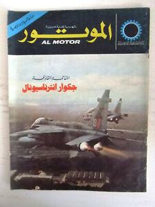 مجلة الموتور Arabic #36 Al Motor Cars سيارات Lebanese Magazine 1975