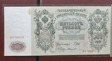 05 Russia / Russland 500 Rubel 1912  /20.16
