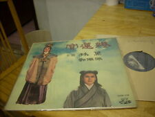 "a941981 Angel EMI 12"" LP The Lotus Lamp 3AEX310 寶蓮燈 Lin Dai 林黛 on Cover 劉韻 靜婷 凌波"