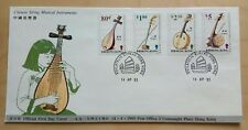 Hong Kong 1993 Chinese String Musical instruments Stamps FDC 香港中国弦乐器邮票首日封