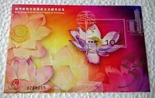 2004 Macau Special Admin Region 5th Anniv 澳门特别行政区成立五周年纪念 Souvenir Sheet Mint NH