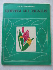 Russian book Flowers from the Fabric Цветы из ткани �.�. Стельмащук