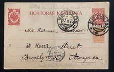 1912 Minsk Russia USSR Postal Stationary Postcard cover To Brooklyn NY USA Jewsh