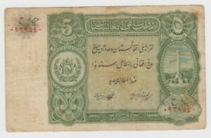 Afghanistan 5 Afghanis not dated issued 1936 P16C Fine