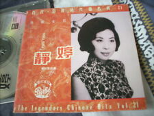 a941981 Tsin Ting 靜婷 Best CD  EMI Pathe The Legendary Hits Volume 21 待嫁女兒