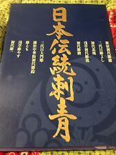 RARE Japanese Irezumi Tebori Photo Book Horiyoshi III Horitomo Horiyasu Hokuoh