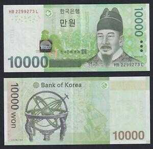 Korea del Sud 10000 won 2007 SUP/AU  C-08