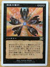 Doomsday Japanese 6th Edition mtg NM