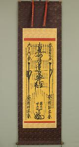 日定 NICHISADA Age 1902 Japanese hanging scroll / NICHIREN MANDALA GOHONZON W267