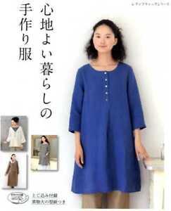 Comfortable Everyday DRESSES - Japanese Dress Pattern Book