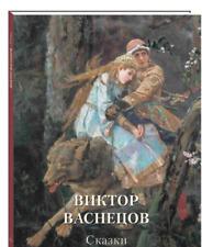 Viktor Vasnetsov Fairy tales Masters of painting Russian artist book Russia trad